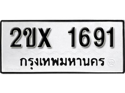รับจองทะเบียนรถ หมวดใหม่จากกรมขนส่ง จองทะเบียน 1691