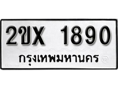 รับจองทะเบียนรถ หมวดใหม่จากกรมขนส่ง จองทะเบียน 1890