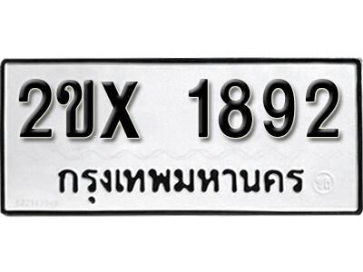 รับจองทะเบียนรถ หมวดใหม่จากกรมขนส่ง จองทะเบียน 1892