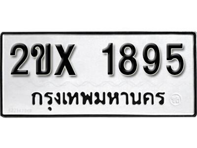 รับจองทะเบียนรถ หมวดใหม่จากกรมขนส่ง จองทะเบียน 1895