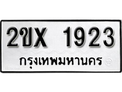 รับจองทะเบียนรถ หมวดใหม่จากกรมขนส่ง จองทะเบียน 1923