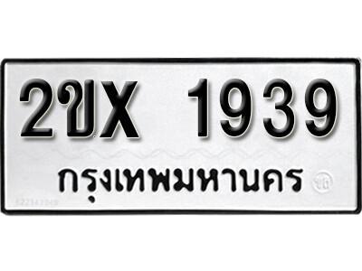 รับจองทะเบียนรถ หมวดใหม่จากกรมขนส่ง จองทะเบียน 1939
