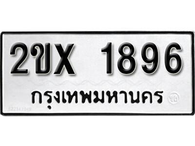 รับจองทะเบียนรถ หมวดใหม่จากกรมขนส่ง จองทะเบียน 1896
