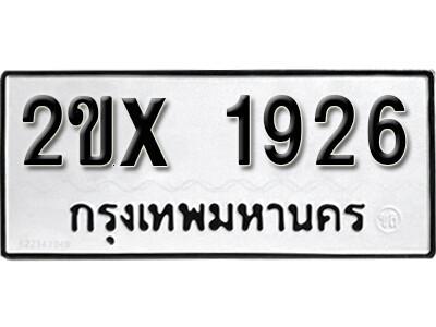 รับจองทะเบียนรถ หมวดใหม่จากกรมขนส่ง จองทะเบียน 1926