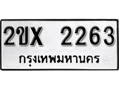 รับจองทะเบียนรถ หมวดใหม่จากกรมขนส่ง จองทะเบียน 2263