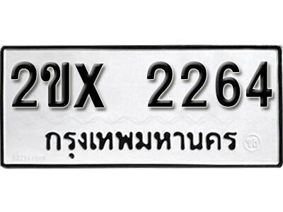 รับจองทะเบียนรถ หมวดใหม่จากกรมขนส่ง จองทะเบียน 2264