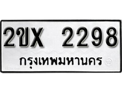 รับจองทะเบียนรถ หมวดใหม่จากกรมขนส่ง จองทะเบียน 2298