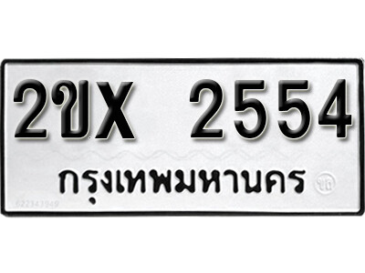 รับจองทะเบียนรถ หมวดใหม่จากกรมขนส่ง จองทะเบียน 2554
