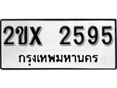 รับจองทะเบียนรถ หมวดใหม่จากกรมขนส่ง จองทะเบียน 2595