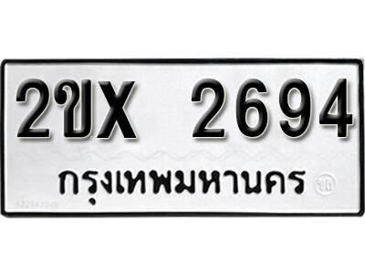 รับจองทะเบียนรถ หมวดใหม่จากกรมขนส่ง จองทะเบียน 2694