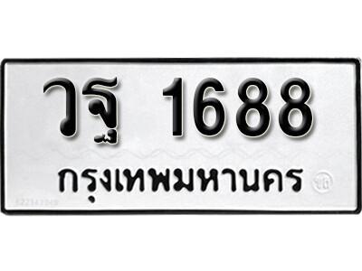 เลขทะเบียน 1688 ทะเบียนรถ - วฐ 1688 ทะเบียนมงคลจากกรมขนส่ง