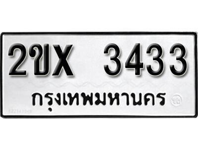 รับจองทะเบียนรถ หมวดใหม่จากกรมขนส่ง จองทะเบียน 3433