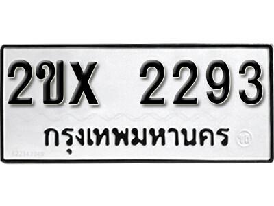 รับจองทะเบียนรถ หมวดใหม่จากกรมขนส่ง จองทะเบียน 2293