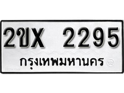 รับจองทะเบียนรถ หมวดใหม่จากกรมขนส่ง จองทะเบียน 2295