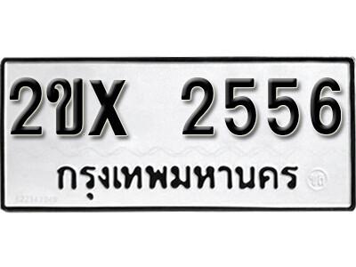 รับจองทะเบียนรถ หมวดใหม่จากกรมขนส่ง จองทะเบียน 2556