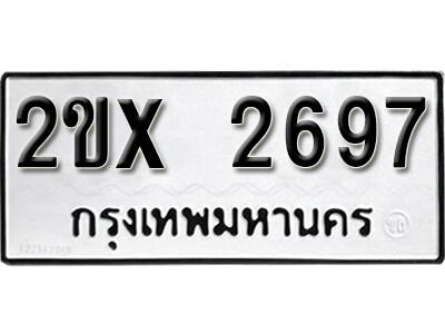 รับจองทะเบียนรถ หมวดใหม่จากกรมขนส่ง จองทะเบียน 2697