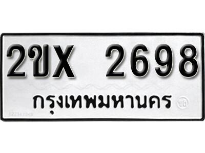 รับจองทะเบียนรถ หมวดใหม่จากกรมขนส่ง จองทะเบียน 2698
