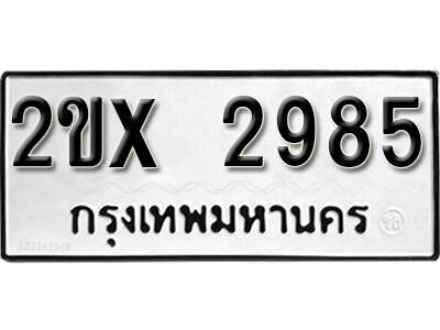 รับจองทะเบียนรถ หมวดใหม่จากกรมขนส่ง จองทะเบียน 2985