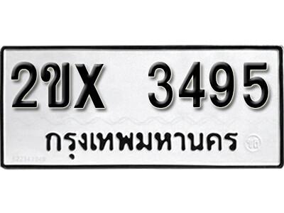 รับจองทะเบียนรถ หมวดใหม่จากกรมขนส่ง จองทะเบียน 3495