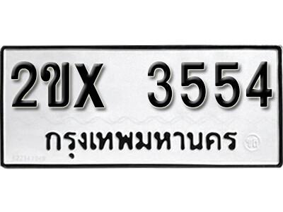 รับจองทะเบียนรถ หมวดใหม่จากกรมขนส่ง จองทะเบียน 3554
