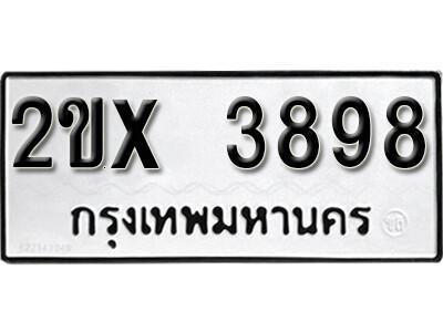 รับจองทะเบียนรถ หมวดใหม่จากกรมขนส่ง จองทะเบียน 3898