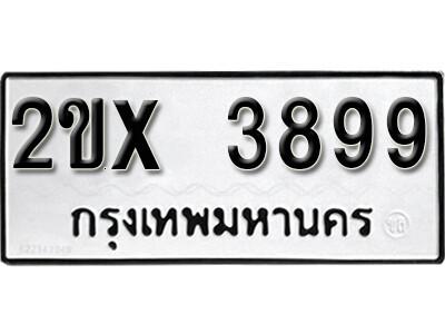 รับจองทะเบียนรถ หมวดใหม่จากกรมขนส่ง จองทะเบียน 3899