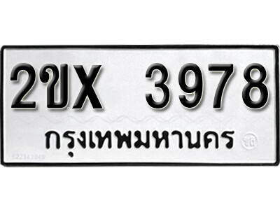 รับจองทะเบียนรถ หมวดใหม่จากกรมขนส่ง จองทะเบียน 3978