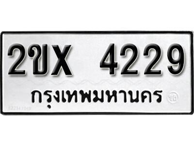 รับจองทะเบียนรถ หมวดใหม่จากกรมขนส่ง จองทะเบียน 4229