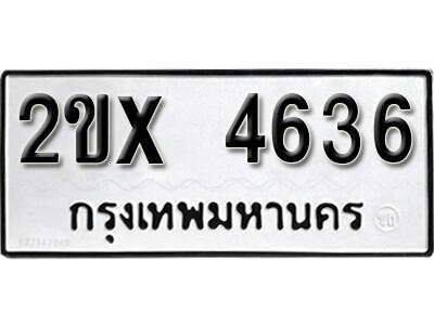 รับจองทะเบียนรถ หมวดใหม่จากกรมขนส่ง จองทะเบียน 4636