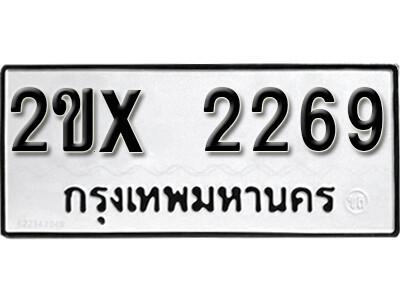 รับจองทะเบียนรถ หมวดใหม่จากกรมขนส่ง จองทะเบียน 2269