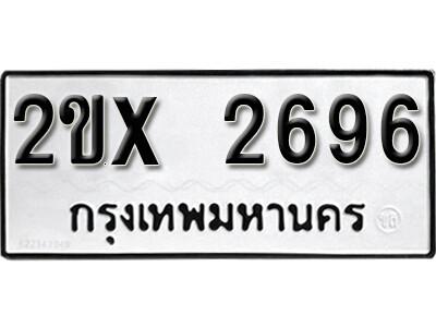 รับจองทะเบียนรถ หมวดใหม่จากกรมขนส่ง จองทะเบียน 2696