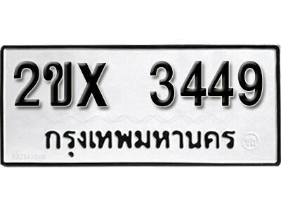 รับจองทะเบียนรถ หมวดใหม่จากกรมขนส่ง จองทะเบียน 3449