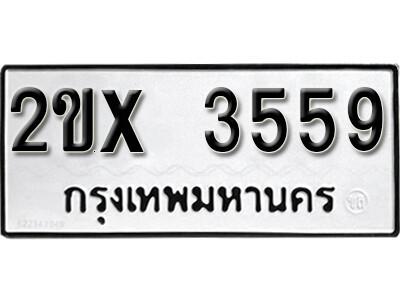 รับจองทะเบียนรถ หมวดใหม่จากกรมขนส่ง จองทะเบียน 3559