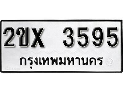 รับจองทะเบียนรถ หมวดใหม่จากกรมขนส่ง จองทะเบียน 3595