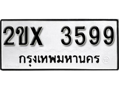 รับจองทะเบียนรถ หมวดใหม่จากกรมขนส่ง จองทะเบียน 3599