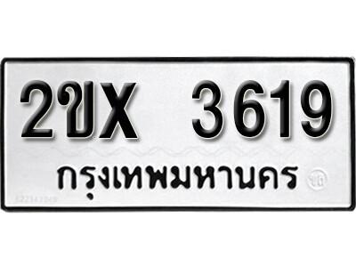 รับจองทะเบียนรถ หมวดใหม่จากกรมขนส่ง จองทะเบียน 3619
