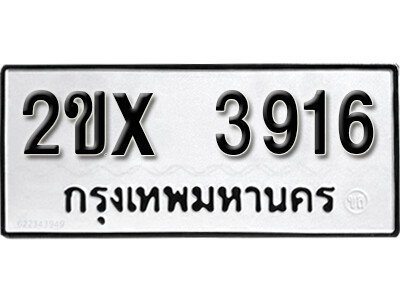 รับจองทะเบียนรถ หมวดใหม่จากกรมขนส่ง จองทะเบียน 3916