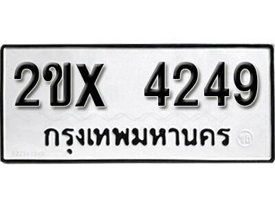 รับจองทะเบียนรถ หมวดใหม่จากกรมขนส่ง จองทะเบียน 4249