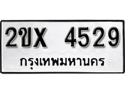 รับจองทะเบียนรถ หมวดใหม่จากกรมขนส่ง จองทะเบียน 4529