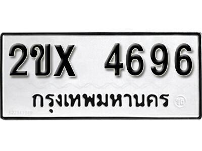 รับจองทะเบียนรถ หมวดใหม่จากกรมขนส่ง จองทะเบียน 4696