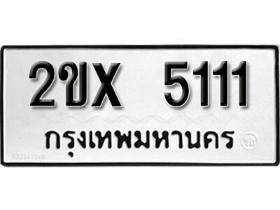 รับจองทะเบียนรถ หมวดใหม่จากกรมขนส่ง จองทะเบียน 5111