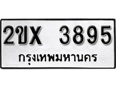 รับจองทะเบียนรถ หมวดใหม่จากกรมขนส่ง จองทะเบียน 3895