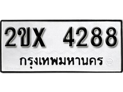 รับจองทะเบียนรถ หมวดใหม่จากกรมขนส่ง จองทะเบียน 4288