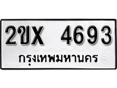 รับจองทะเบียนรถ หมวดใหม่จากกรมขนส่ง จองทะเบียน 4693