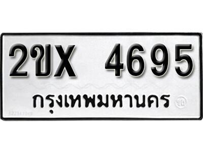 รับจองทะเบียนรถ หมวดใหม่จากกรมขนส่ง จองทะเบียน 4695