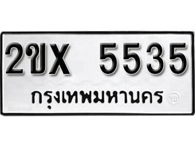 รับจองทะเบียนรถ หมวดใหม่จากกรมขนส่ง จองทะเบียน 5535