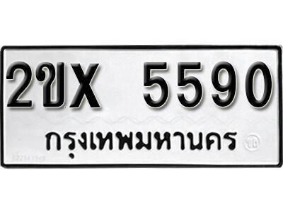 รับจองทะเบียนรถ หมวดใหม่จากกรมขนส่ง จองทะเบียน 5590