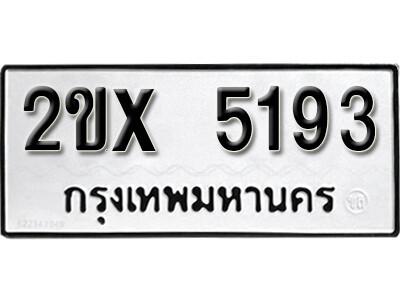 รับจองทะเบียนรถ หมวดใหม่จากกรมขนส่ง จองทะเบียน 5193
