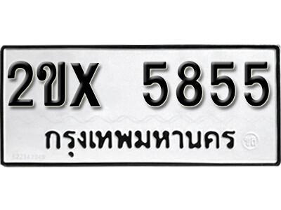 รับจองทะเบียนรถ หมวดใหม่จากกรมขนส่ง จองทะเบียน 5855