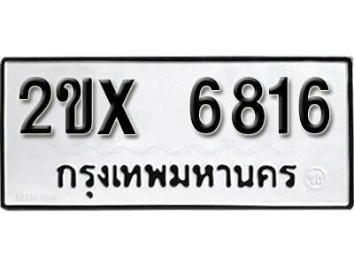 รับจองทะเบียนรถ หมวดใหม่จากกรมขนส่ง จองทะเบียน 6816